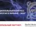 ARU_congress_ekopel_medical_ru